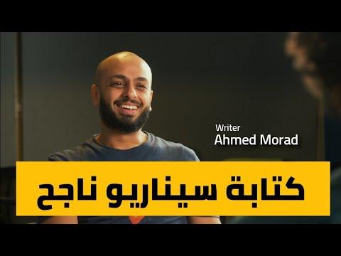 أحمد مراد يشرح خطوات صناعة سيناريو ناجح