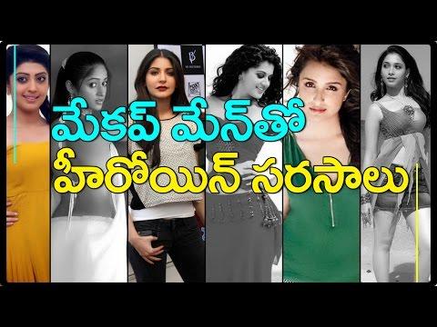 Heroine Romance with Makeup Man | మేకప్ మేన్ తో హీరోయిన్ సరసాలు | Top Telugu Media