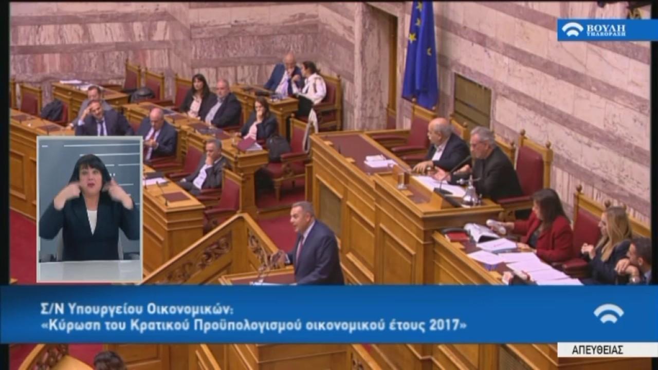 Προϋπολογισμός 2017: Π.Καμμένος(Υπουργός Εθνικής  Άμυνας,Πρόεδρος Ανεξαρτήτων Ελλήνων)(10/12/2016)
