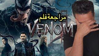 Video مراجعة فلم Venom MP3, 3GP, MP4, WEBM, AVI, FLV Oktober 2018