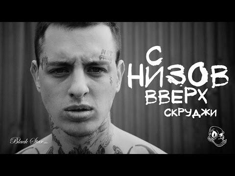 Скруджи - С Низов Вверх (2016)