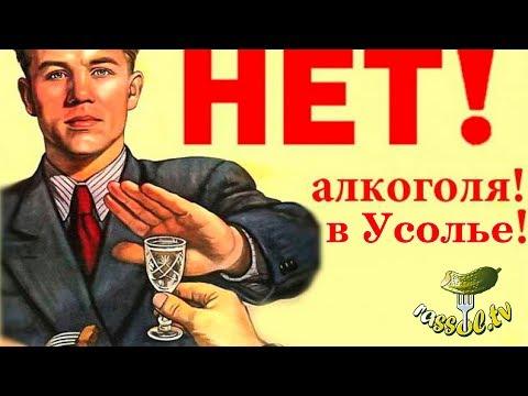 _ 79 Вся СОЛЬ: В Усолье запрещают алкоголь!