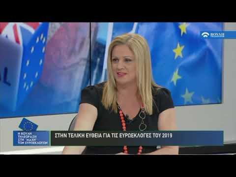 """Η Βουλή Τηλεόραση στη """"Μάχη"""" των Ευρωεκλογών Ευρώπη – Βαλκάνια – Brexit(23/05/2019)"""