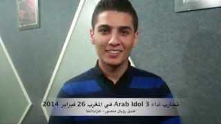 Arab Idol - محمد عساف: شفلك سور و نط من فوقه