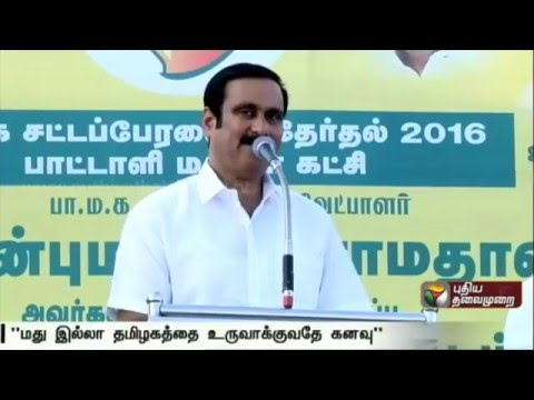 Medical-Education-be-provided-as-free-if-voted-to-power-Anbumani-Ramadoss