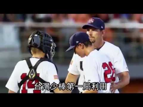 台灣7連勝 11比6贏美國 晉級冠軍賽