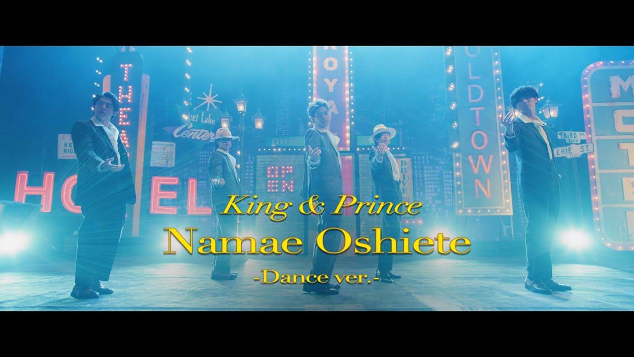King & Prince「Namae Oshiete」-Dance ver.- YouTube Edit