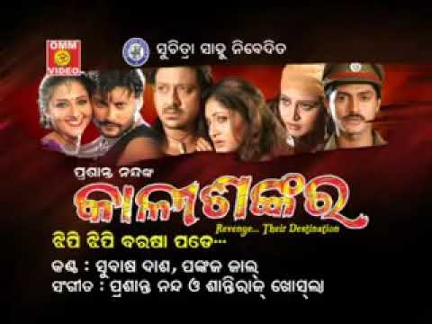 Jhip Jhip Barsha Pade. Odia Movie Songs.