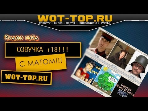 World of Tanks озвучка матом + 18
