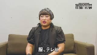 YOKO FUCHIGAMI PETIT PETIT BOUTIQUE