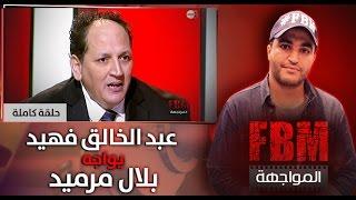 المواجهة FBM : عبد الخالق فهيد في مواجهة بلال مرميد
