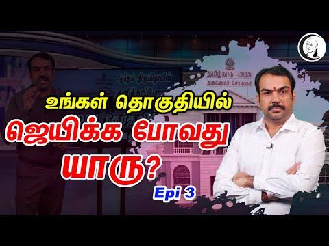 உங்கள் தொகுதியில் ஜெயிக்க போவது யாரு? | EP-3 | ADMK | DMK | Rangaraj Pandey