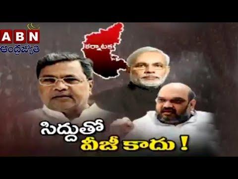 Narendra Modi Morally Unfit To Be Prime Minister, Says Karnataka CM Siddaramaiah   ABN Telugu