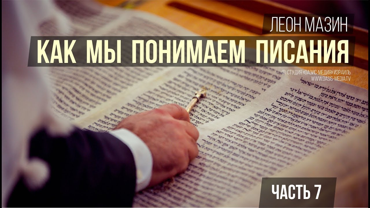 Как мы понимаем Писания. Часть 7