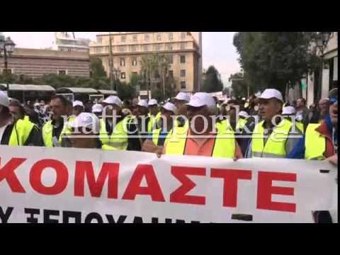 Πορεία λιμενεργατών προς τη Βουλή