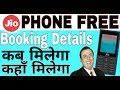 Reliance Jio 4G Feature Phone Booking details | JioPhone FREE | Booking, Date, Price & Tariff Plans