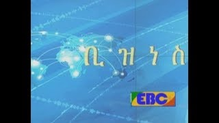 #EBC ቢዝነስ የቀን 7 ሰዓት ዜና…መጋቢት 07/2010 ዓ.ም