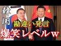 """中韓スワップの件で「中国は感謝すべき」と韓国が""""凄い勘違い発言"""""""
