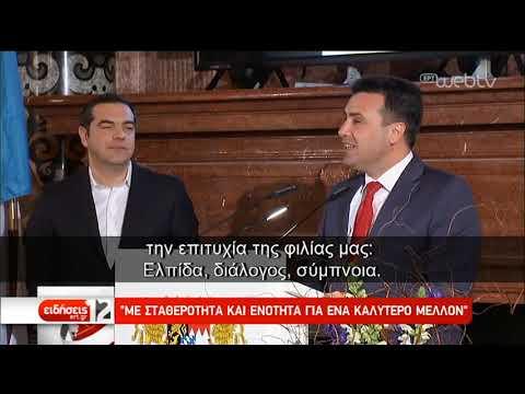 Για την προσφορά τους στην ειρήνη βραβεύονται οι Α. Τσίπρας και Ζ. Ζάεφ | 17/2/2019 | ΕΡΤ