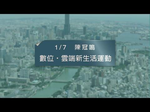 2017城市講堂01/07陳冠鳴/數位‧雲端新生活運動