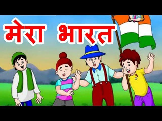 mera pyara desh Kitna pyara desh he mera song download is popular free mp3 you can download or play kitna pyara desh he mera song download with best mp3 quality online streaming on.