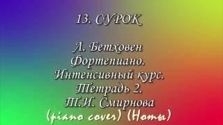 Сурок - Л. Бетховен Фортепиано. �нтенсивный курс. Тетрадь 2, Смирнова Т.�.(piano cover)