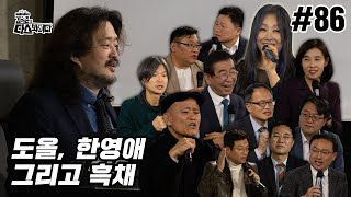 김어준의 다스뵈이다 86회 도올, 한영애 그리고 흑채
