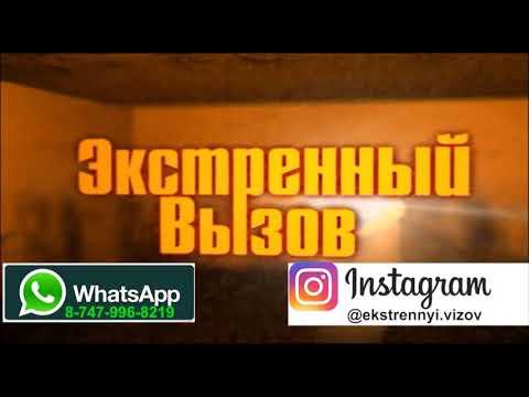 Экстренный вызов (14.08.2018) - DomaVideo.Ru