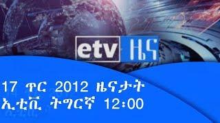 17 ጥር 2012 ዓ/ም ዜናታት ኢቲቪ ትግርኛ 12፡00 |etv