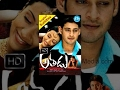 Athadu Full Length movie (2005) - Super star Mahesh babu, Trisha, Brahmanandam