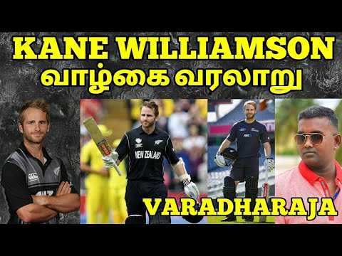 KANE WILLIAMSON LIFE STORY | KANE WILLIAMSON STORY | TAMIL MOTIVATION | VARADHARAJA | WISDOM VIBES