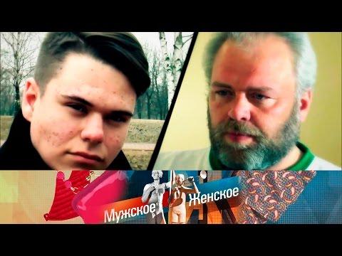 Мужское / Женское - Долгая дорога ксыну.  Выпуск от21.04.2017