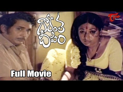 Gorantha Deepam | Telugu Full Length Movie | Vanisri, Sridhar, Mohan Babu