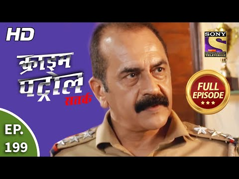 Crime Patrol Satark Season 2 - Ep 199 - Full Episode - 5th August, 2020