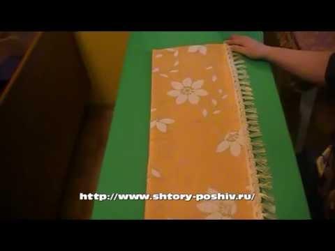 Видео уроки по пошиву ламбрекена своими руками