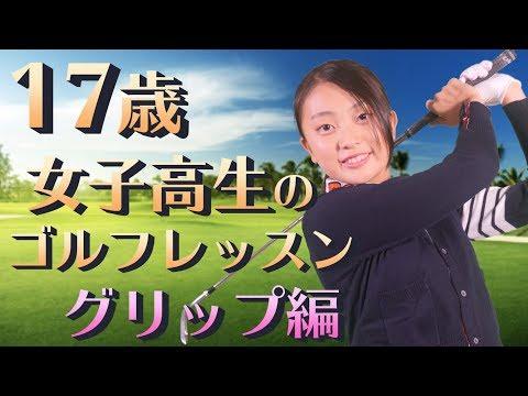 スコア70台 17歳・現役女子高生のゴルフレッスン グリップ …