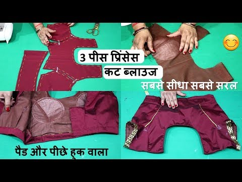 Video Princess Cut Blouse-Pad Wala Back Hook Blouse Cutting and stitching सीखे आसानी से! download in MP3, 3GP, MP4, WEBM, AVI, FLV January 2017