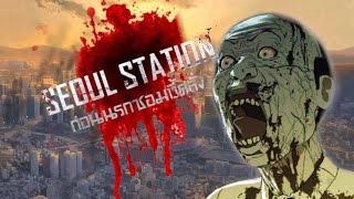 Nonton พรีวิว หนังใหม่ Seoul Station ก่อนนรกซอมบี้คลั่ง  | Geek Popcorn Special Film Subtitle Indonesia Streaming Movie Download