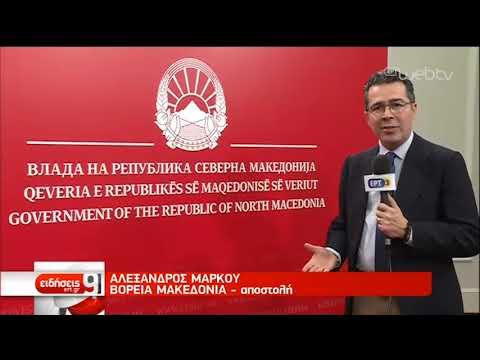 Βόρεια Μακεδονία: Αλλαγές στα έγγραφα, διαβατήρια, ταυτότητες, πινακίδες | 23/02/19 | ΕΡΤ