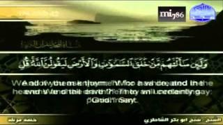 Juz 21 - Shaykh Abubakr Shatri (with English Translation)