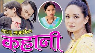 Kahani - Bishnu Majhi, Rajan Basnet & Ghanashyam Chhetri