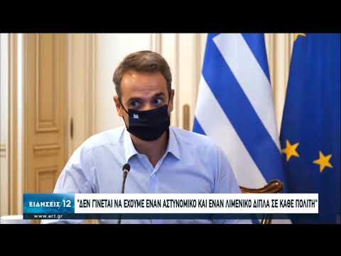 Κ.Μητσοτάκης   Μήνυμα στους νέους για τον ιό   14/08/2020   ΕΡΤ