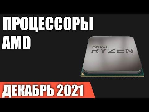 Процессоры AMD A8 Elite Quad Core Rus видео