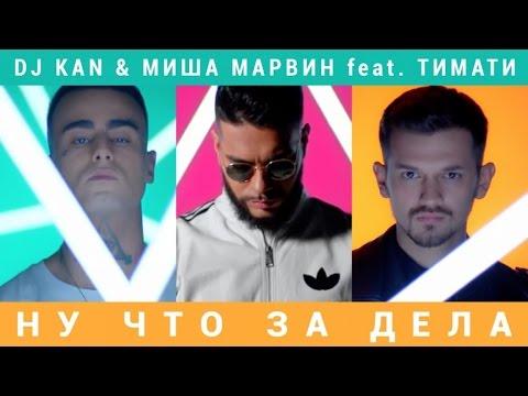 Фото Dj Kan & Миша Марвин feat. Тимати - Ну Что За Дела