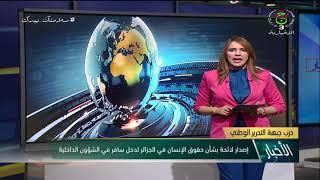 حزب جبهة التحرير الوطني / اصدار لائحة بشأن حقوق الانسان في الجزائر تدخل سافر في الشؤون الداخلية