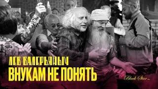 Лев Валерьяныч Внукам не понять retronew