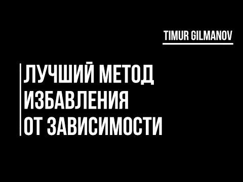 Лучший метод избавления от зависимостей Как использовать силу зависимости - DomaVideo.Ru