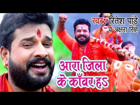 Video Ritesh Pandey, Akshara Singh सुपरहिट काँवर गीत 2018 - Ara Jila Kanwar Ha - Bhojpuri Kanwar Songs download in MP3, 3GP, MP4, WEBM, AVI, FLV January 2017
