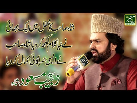New Naat 2019 - Syed Zabeeb Masood - Best Naat In The World - New Ramzan Naat 2019