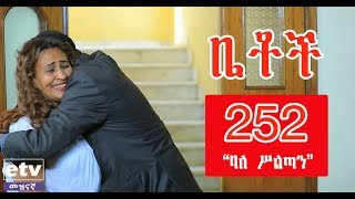 "Betoch - ""ባለ ሥልጣን"" Comedy Ethiopian Series Drama Episode 252"